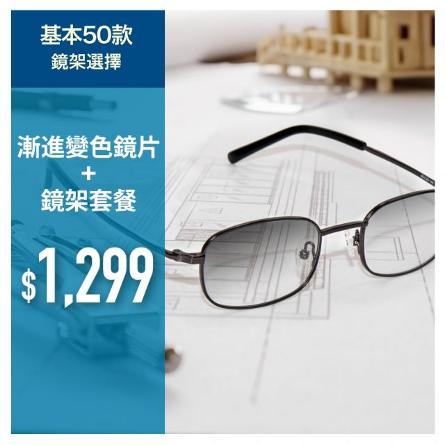 $1,299 for Photochromic Progressive Lens + Frame Package (Available for redemption in all Hong Kong branches!) (ESHOP1299)