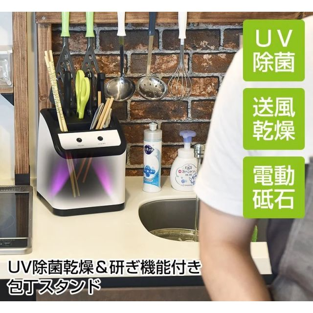 Thanko UV除菌乾燥功能性廚具收納座