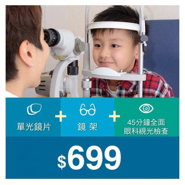 单光增值护目组合 镜架+镜片套餐 (超过200款镜架选择) & 全面眼科视光检查服务