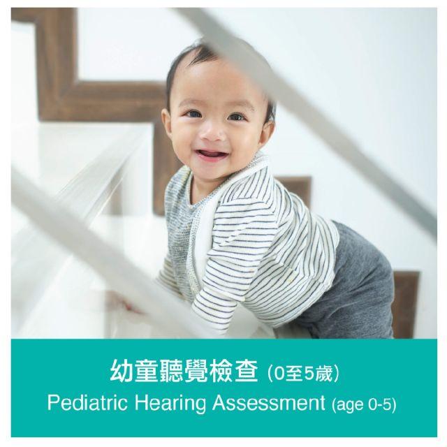 幼童听觉检查 (0至5歲) (ZKAS-PTA-PAA)