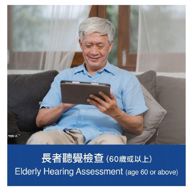 長者聽覺檢查 (60歲或以上) (ZKAS-PTA-P200)