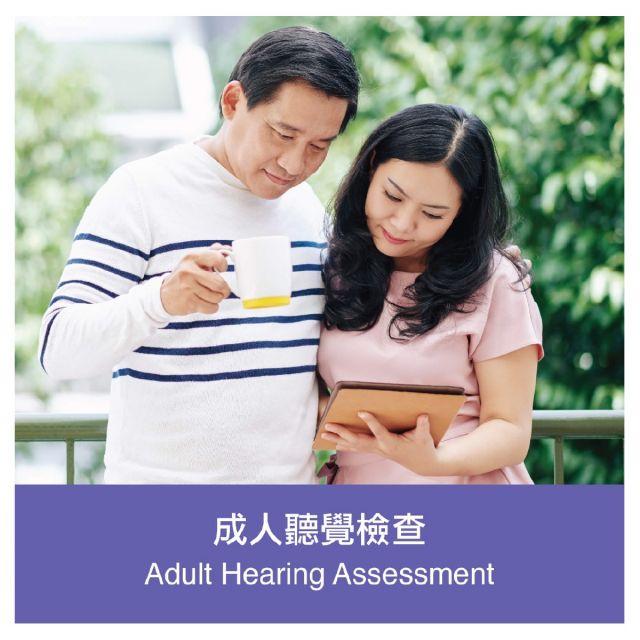 成人聽覺檢查 (ZKAS-PTA)