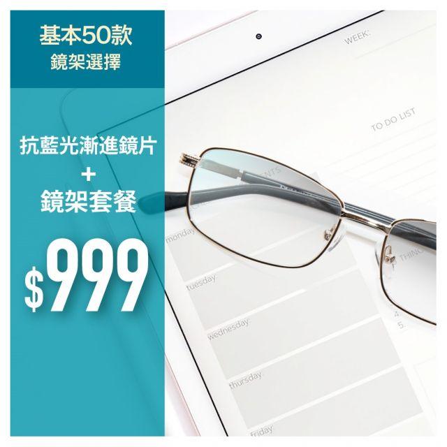【基本套餐】$999抗藍光漸進鏡片+鏡架套餐(約50 款鏡架選擇) 適用於香港全線分店兌換! (ESHOP999)