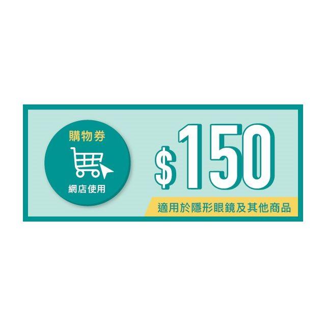 [购物券] 7,500积分 (适用于隐形眼镜及其他商品) (网店使用)