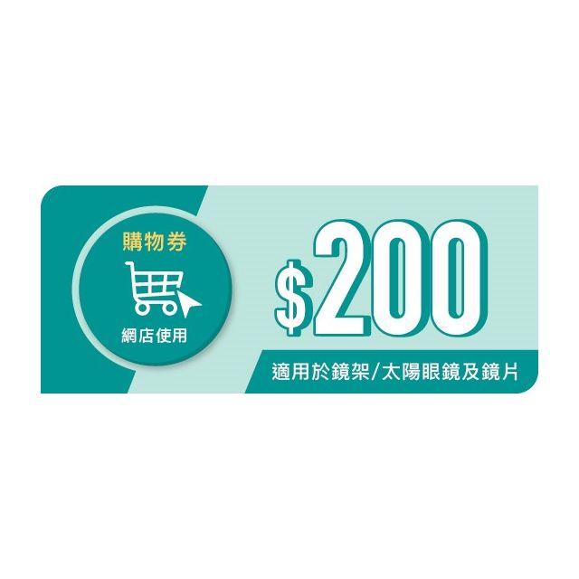 [購物券] 5,000積分 (適用於鏡架/太陽眼鏡及鏡片) (網店使用)