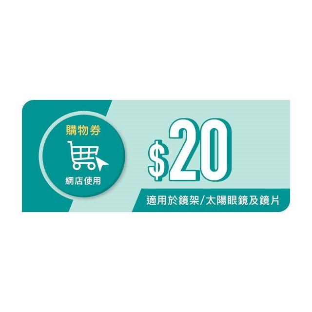 [購物券] 500積分 (適用於鏡架/太陽眼鏡及鏡片) (網店使用)