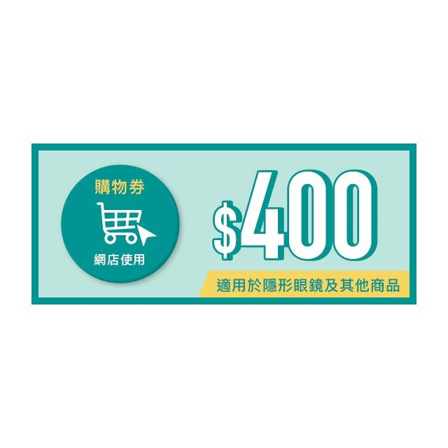 [購物券] 20,000 積分 (適用於隱形眼鏡及其他商品) (網店使用)