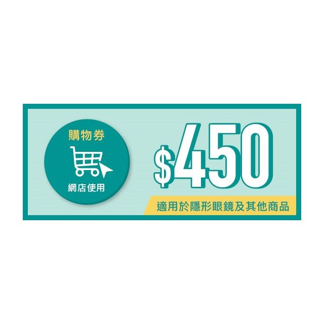 [E-COUPON] 22,500points (Applicable for contact lenses & other products) (Eshop)