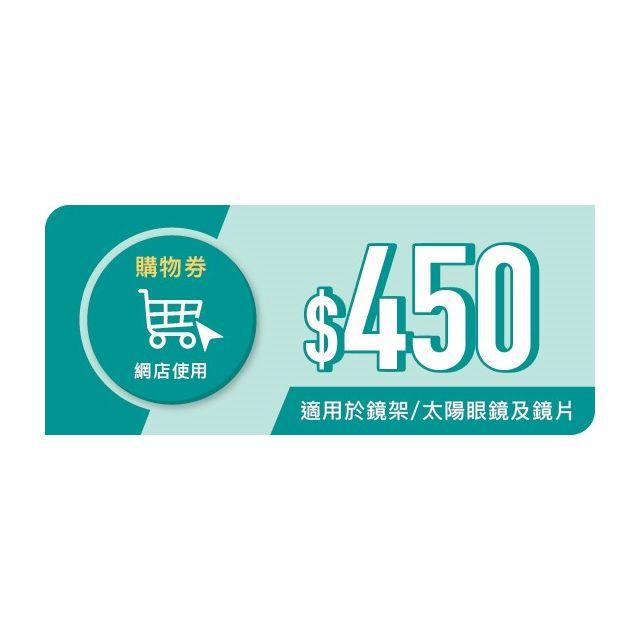 [購物券] 11,250積分 (適用於鏡架/太陽眼鏡及鏡片) (網店使用)