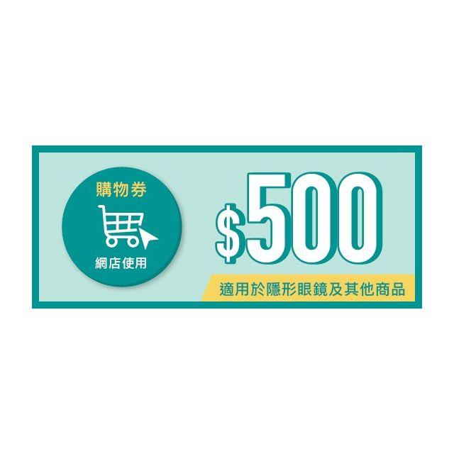 [購物券] 25,000積分 (適用於隱形眼鏡及其他商品) (網店使用)