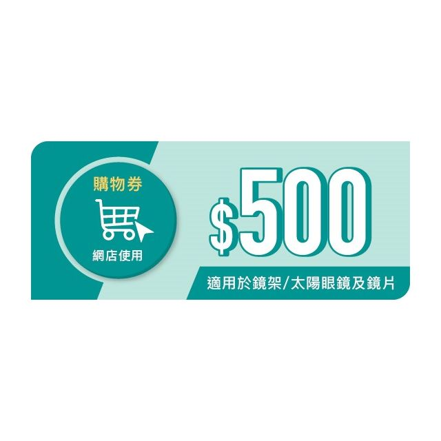 [购物券] 12,500积分 (适用于镜架/太阳眼镜及镜片) (网店使用)