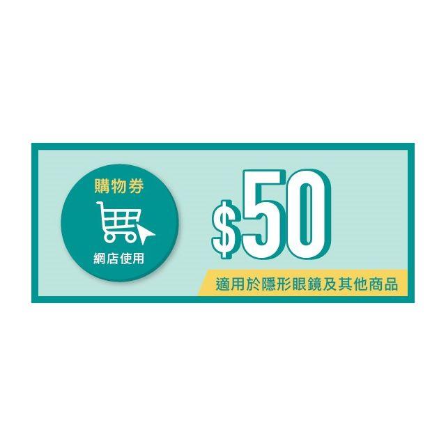 [購物券] 2,500積分 (適用於隱形眼鏡及其他商品) (網店使用)
