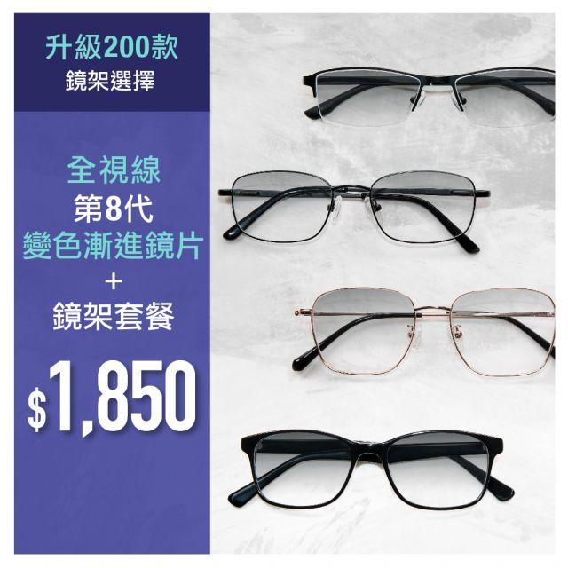 【升级套餐】$1,850 全视线®第8代变色渐进镜片 + 镜架套餐 (超过200款镜架选择) 适用于全线香港分店兑换!(ESHOP1850)
