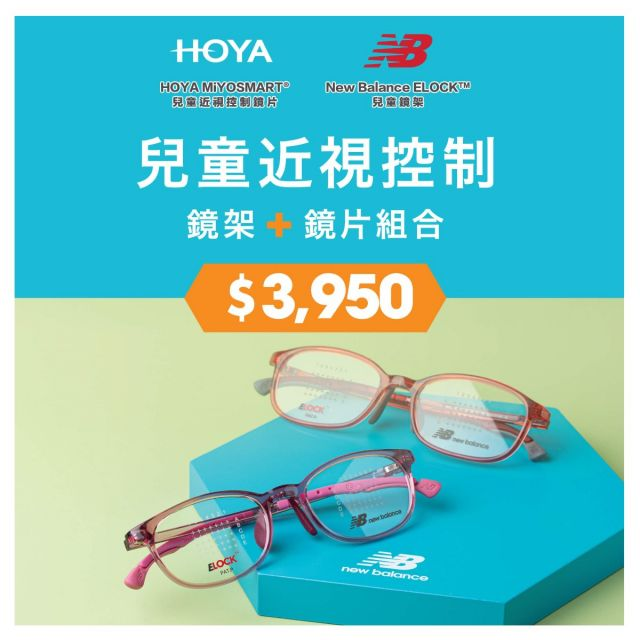 $3,950 HOYA MiYOSMART 近視控制鏡片 + New Balance兒童鏡架組合 (適用於指定分店兌換) (ECOM3307)