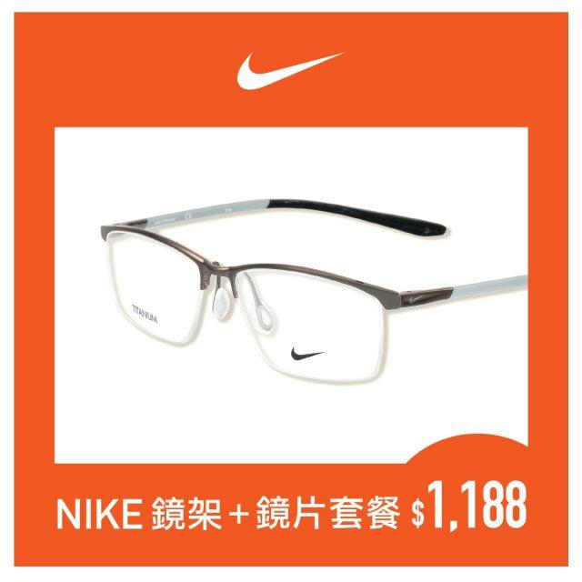 【品牌鏡架套餐】$1,188 NIKE鏡架+鏡片套餐 適用於香港全線分店兌換! (ECOM3504)