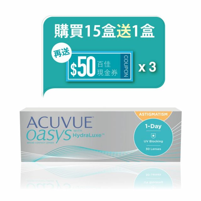 ACUVUE Oasys 1 DAY for Astigmatism 8.5 隱形眼鏡