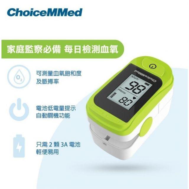 ChoiceMMed 指夾式血氧儀 MD300C15D