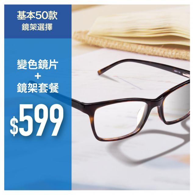 【基本套餐】$599变色镜片+镜架套餐(约50款镜架选择) 适用于香港全线分店兑换!(ESHOP599)