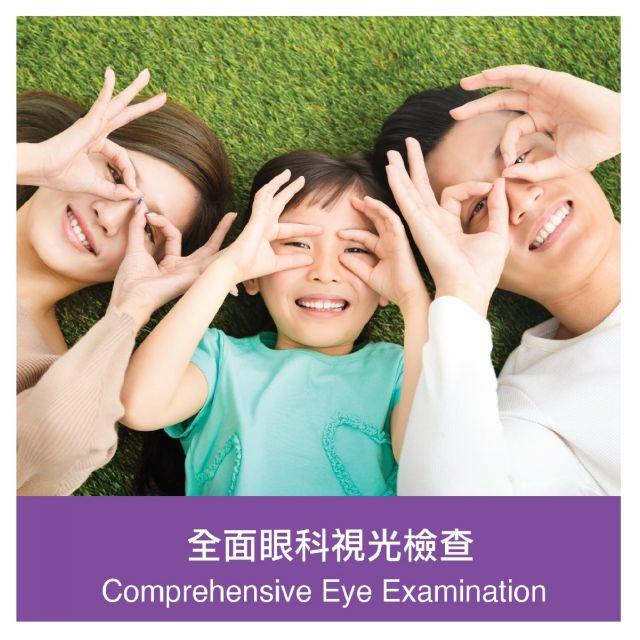 全面眼科視光檢查 (ZCSEE)