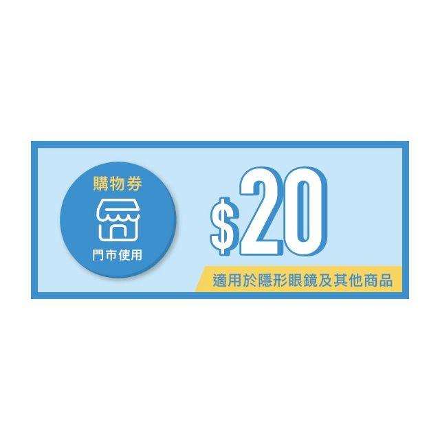 [購物券] 1,000積分 (適用於隱形眼鏡及其他商品) (門市使用)