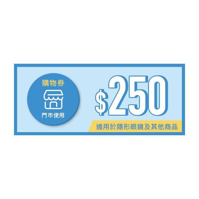 [購物券] 12,500積分 (適用於隱形眼鏡及其他商品) (門市使用)