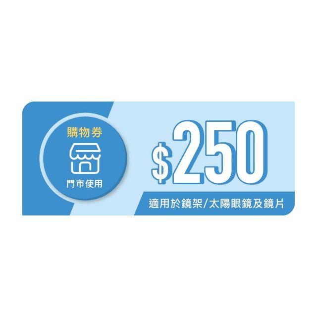 [購物券] 6,250積分 (適用於鏡架/太陽眼鏡及鏡片) (門市使用)