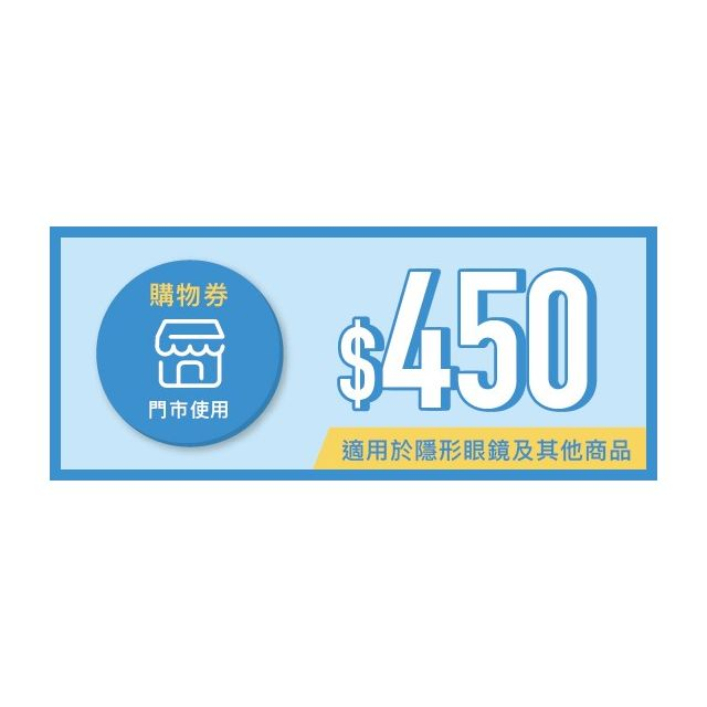 [购物券] 22,500积分 (适用于隐形眼镜及其他商品) (门市使用)