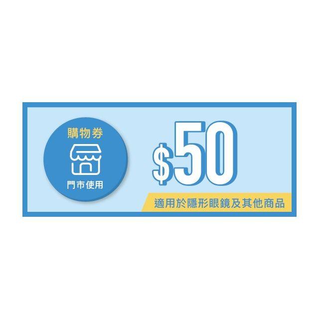 [購物券] 2,500積分 (適用於隱形眼鏡及其他商品) (門市使用)