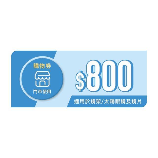[购物券] 20,000积分 (适用于镜架/太阳眼镜及镜片) (门市使用)