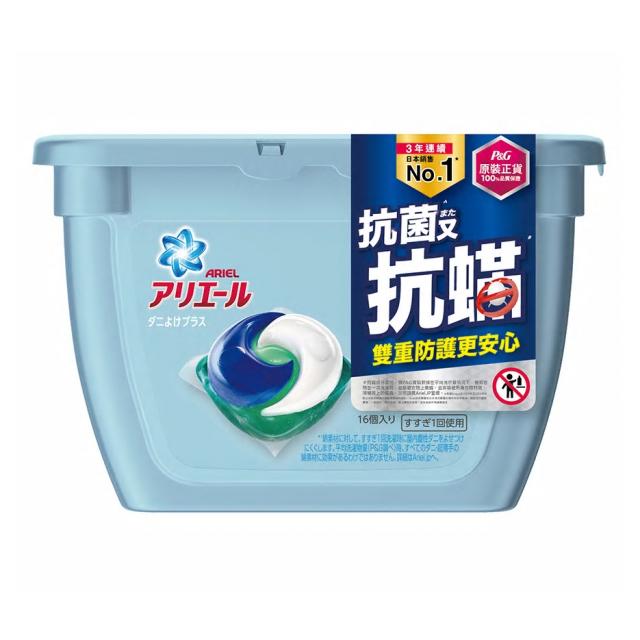 Ariel 3D抗菌抗蟎洗衣胶囊16颗 (盒装)