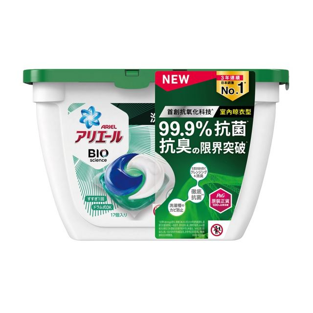 ARIEL 3D超濃縮抗菌 洗衣膠囊 17顆 盒裝 (室內晾乾型)