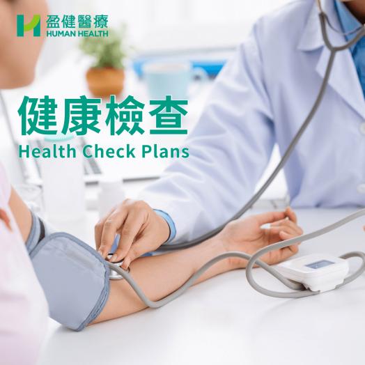 Human Health Annual Health Check Plan B [RNHCP03]