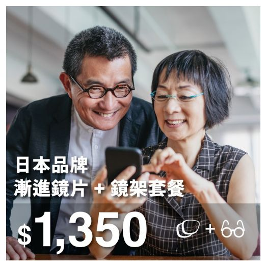 $1,350日本品牌漸進鏡片+鏡架套餐 (適用於香港全線分店兌換!) (ESHOAP30)