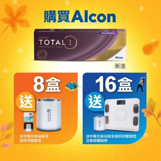 ALCON Dailies Total 1 Multifocal 8.5 隱形眼鏡