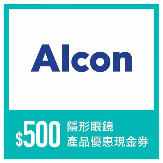 ALCON $500 隐形眼镜产品优惠现金券