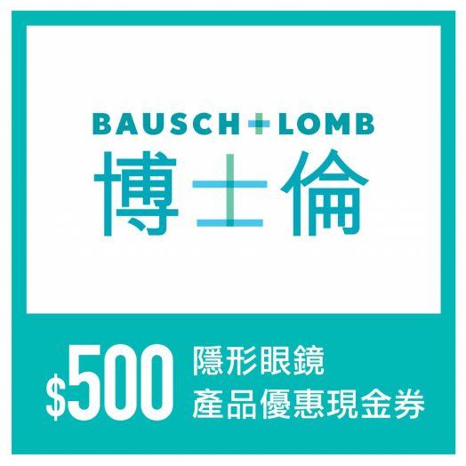 B&L $500 隐形眼镜产品优惠现金券
