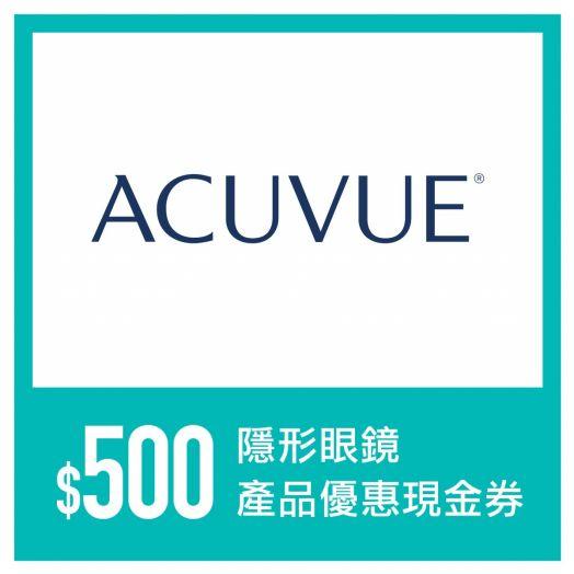 ACUVUE $500 隐形眼镜产品优惠现金券