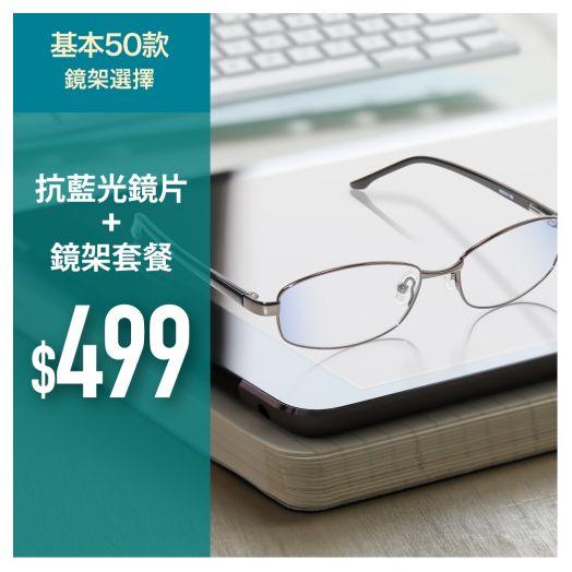 【基本套餐】$499抗藍光鏡片+鏡架套餐(約50款鏡架選擇) 適用於香港全線分店兌換! (ESHOP499)