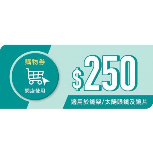 [購物券] 6,250積分 (適用於鏡架/太陽眼鏡及鏡片) (網店使用)