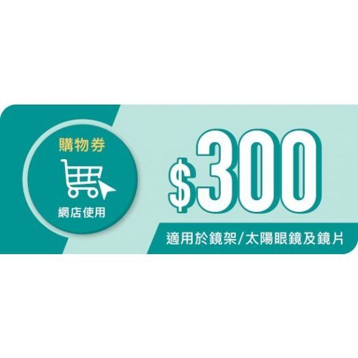 [購物券] 7,500積分 (適用於鏡架/太陽眼鏡及鏡片) (網店使用)