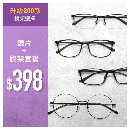 【升級套餐】$398 鏡片+鏡架套餐(超過200款鏡架選擇) 適用於全線香港分店兌換!