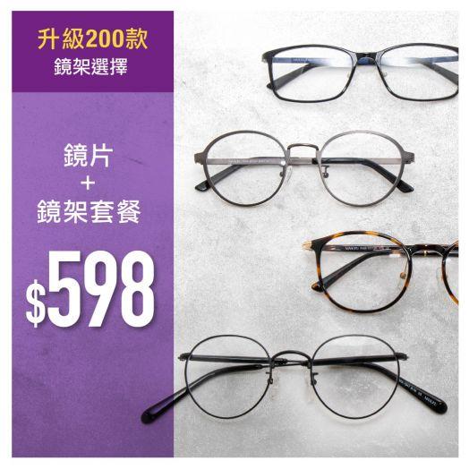 【升級套餐】$598 鏡片+鏡架套餐(超過200款鏡架選擇) 適用於全線香港分店兌換!