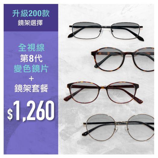 【升級套餐】全視線®第8代變色鏡片 + 鏡架套餐 (超過200款鏡架選擇) 適用於香港指定分店兌換 (ESHOP1260)