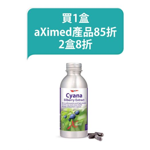 Norway aXimed Cyana Bliberry Extract 60 capsules
