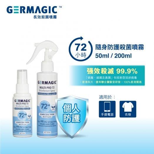 GERMAGIC 隨身防護 72 小時殺菌噴霧 (50毫升/ 200毫升)