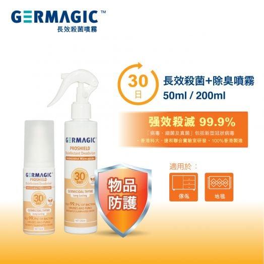GERMAGIC 30 日長效殺菌+除臭噴霧 (50毫升/200毫升)