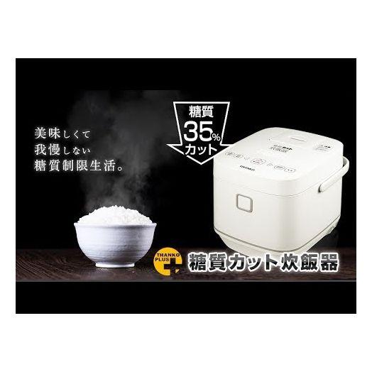Thanko「減糖電飯煲」