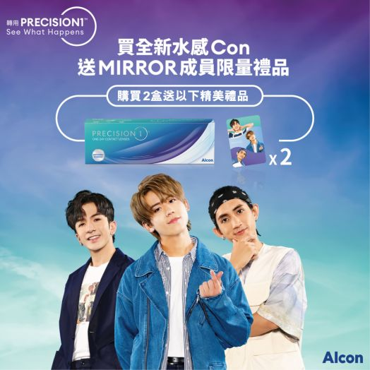 ALCON PRECISION1™ x Keung To Anson Lo Lokman@Mirror 2 boxes of contact lenses (Short-sightedness / Long-sightedness) voucher