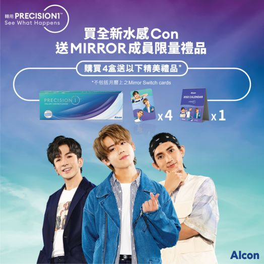 ALCON PRECISION1™ x Keung To   Anson Lo   Lokman@Mirror 4 boxes of contact lenses (Short-sightedness / Long-sightedness) voucher