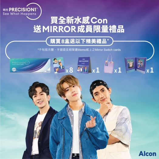 ALCON PRECISION1™ x Keung To Anson Lo Lokman@Mirror 8 boxes of contact lenses (Short-sightedness / Long-sightedness) voucher